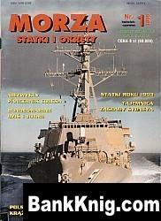 Журнал Morze Statki i Okrety 1996 No 01