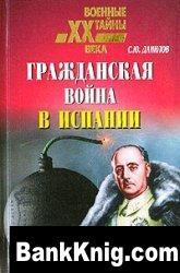 Книга Гражданская война в Испании