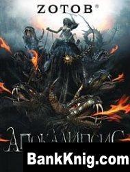 Книга Апокалипсис Welcome (Аудиокнига)
