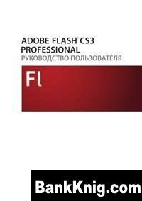 Adobe Flash CS3. Руководство пользователя