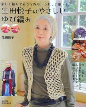 Журнал Журнал Вязание на  пальцах