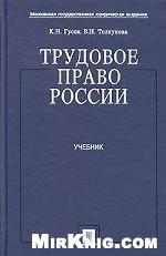 Книга Трудовое право России