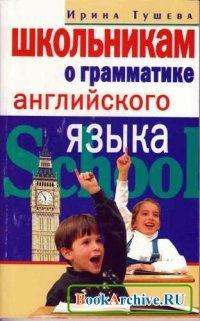 Книга Школьникам о грамматике английского языка.