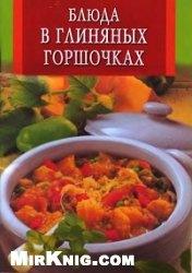 Книга Блюда в глиняных горшочках