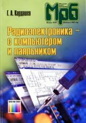 Книга Радиоэлектроника - с компьютером и паяльником