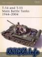 Книга T-54 and T-55 Main Battle Tanks 1944-2004