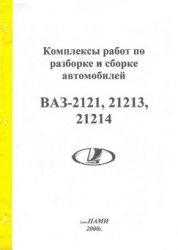 Книга Комплексы работ по разборке и сборке автомобилей ВАЗ-2121, 21213, 21214
