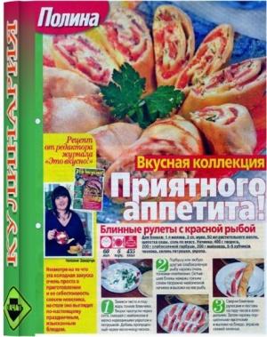 Книга Полина. Вкусная коллекция № 10 2010 год