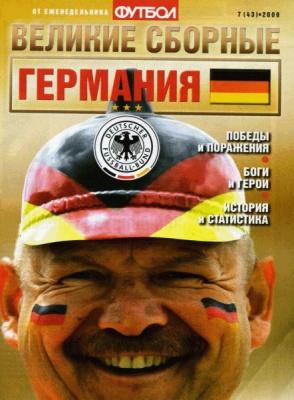 Журнал Журнал Футбол .Великие сборные: Германия №7(43) ( 2009 )