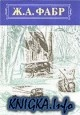 Книга Инстинкт и нравы насекомых. Т.2