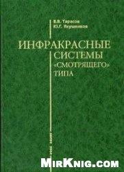 """Книга Инфракрасные cистемы """"смотрящего"""" типа"""