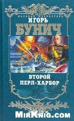 Книга Второй Перл-Харбор
