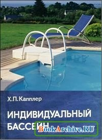 Книга Индивидуальный бассейн
