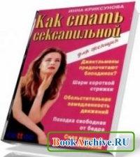 Книга Как стать сексапильной