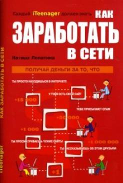 Книга Лопатина Наташа. Как заработать в сети