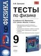 Книга Тесты по физике. 9 класс: к учебнику А.В. Перышкина, Е.M Гутник «Физика.9класс»