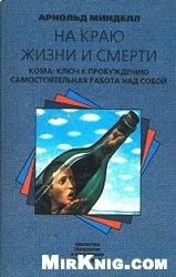 Книга На краю жизни и смерти