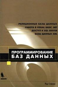 Книга Программирование баз данных
