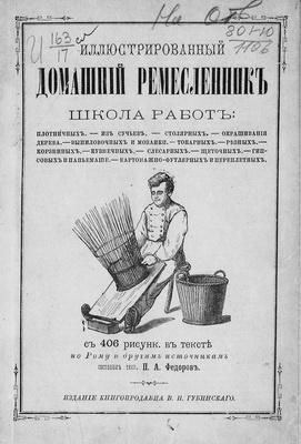 Книга Иллюстрированный домашний ремесленник