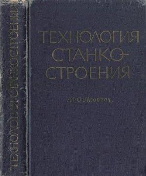 Книга Технология станкостроения