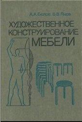 Книга Художественное конструирование мебели