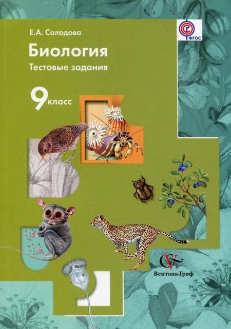 Книга Биология 9 класс Тестовые задания Солодова Е.А