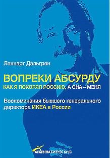 Книга Вопреки абсурду. Как я покорял Россию, а она - меня