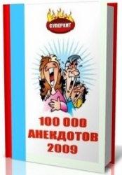 100 000 анекдотов (Сборка 2009)