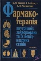 Книга Фармакотерапія внутрішніх захворювань та їх невідкладних станів: Навч. посібник