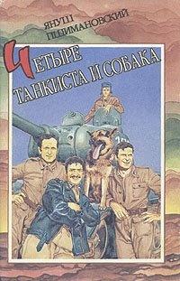 Книга Четыре танкиста и собака