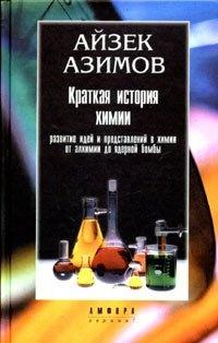 Книга Краткая история химии. Развитие идей и представлений в химии