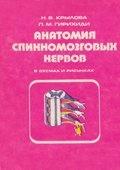 Книга Анатомия спинномозговых нервов