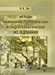 Книга Методы инженерно-геологических и гидрогеологических исследований