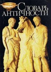 Книга Словарь античности - Ирмшер Й., Йоне Р.