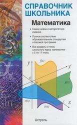 Книга Математика, Справочник школьника, Гусев В.А., Мордкович А.Г., 2013