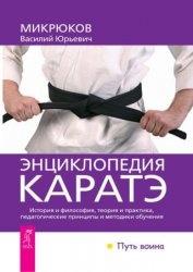 Книга Энциклопедия каратэ