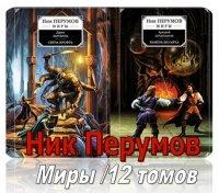 Книга Ник Перумов. Миры /12 томов