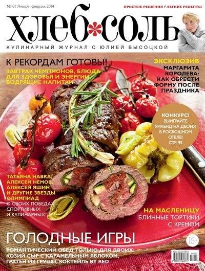 Книга Журнал: ХлебСоль №1 (январь-февраль 2014)