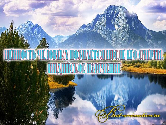 Цитаты великих людей - Величие и ничтожество человека - Цитаты великих людей - Величие и ничтожество человека - Ценность человека...