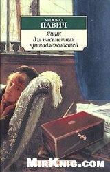 Книга Ящик для письменных принадлежностей (Аудиокнига)