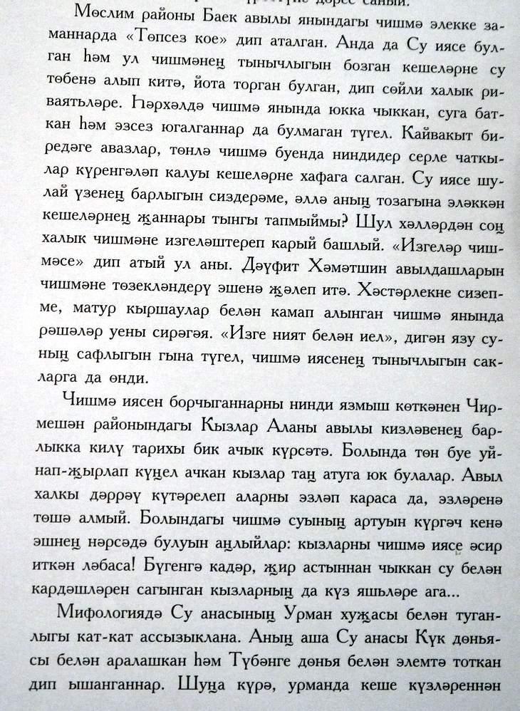 Родники Муслюмовского района РТ
