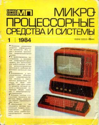 Журнал: Микропроцессорные средства и системы. 0_f2c83_87873846_orig