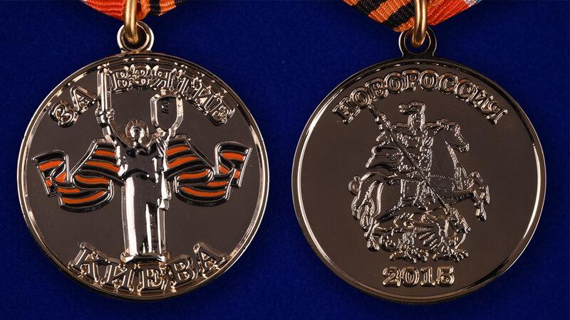 medal-za-vzyatie-kieva-104.jpg