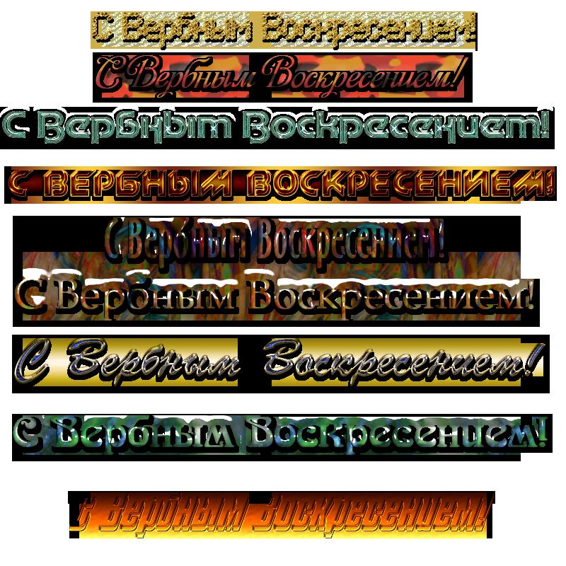 Тексты-поздравления и надписи