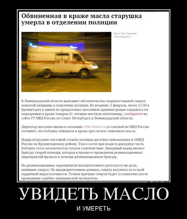 383049_uvidet-maslo_demotivators_to.jpg