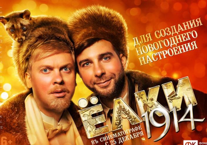 Ёлки 1914 2014 на киного  в качестве hd