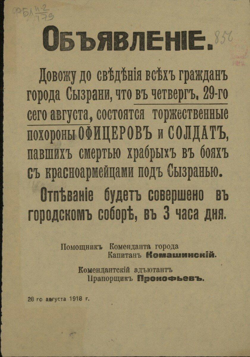 1918. Довожу до сведения