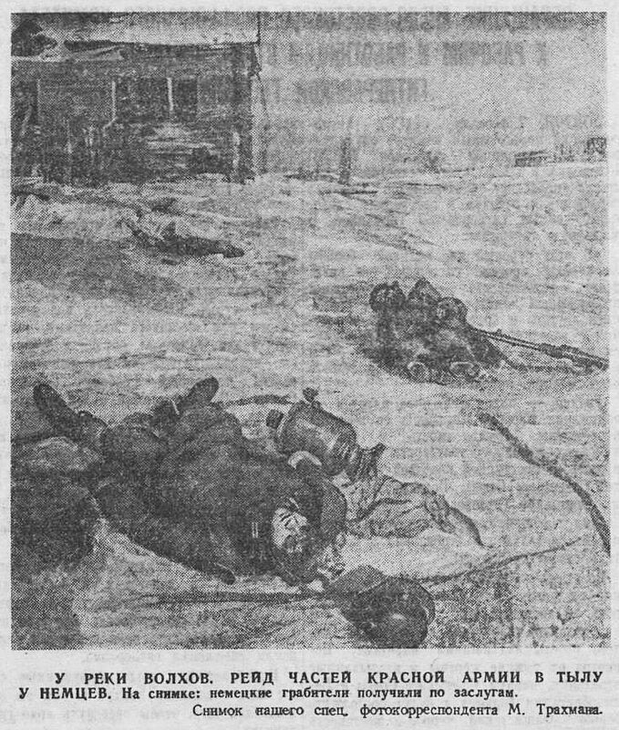 «Красная звезда», 8 февраля 1942 года, как русские немцев били, потери немцев на Восточном фронте, убей немца, смерть немецким оккупантам, мародерство в немецкой армии