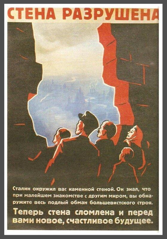 немецкая пропаганда, немецкая оккупация