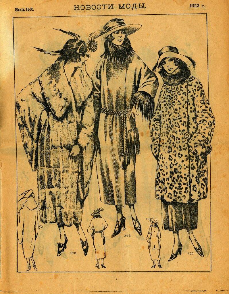 Fashion News, 19220.jpg